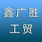 平和县鑫广胜工贸有限公司